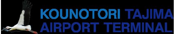 KOUNOTORI TAJIMA AIRPORT TERMINAL