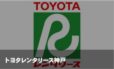 トヨタレンタリース神戸